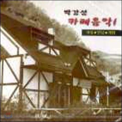 [중고] 박강성 / 카페음악 1