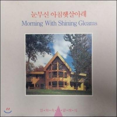 [중고] V.A. / 눈부신 아침햇살아래 - 영화속의클래식