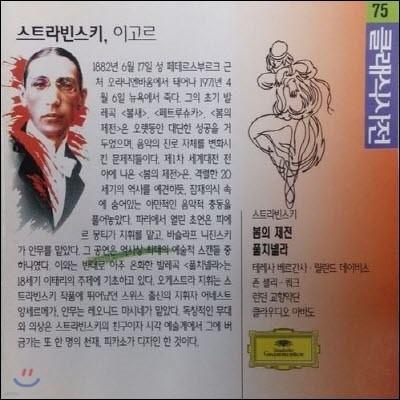 [중고] Claudio Abbado / Stravinsky : Pulcinella, Le Sacre Du Printemps (클래식사전 75 - 스트라빈스키 : 봄의 제전, 풀치넬라/dg2332)