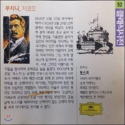 [중고] Herbert Von Karajan / Puccini : Tosca (클래식사전 52 - 푸치니 : 토스카 - 발췌/dg2360)