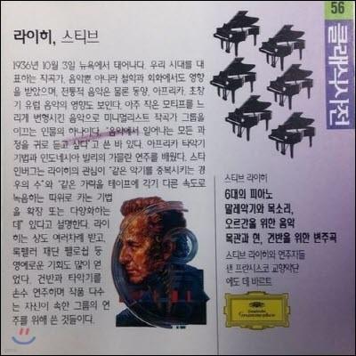 [중고] V.A. / Steve Reich : Six Pianos (클래식사전 56 - 스티브 라이히 : 6대의 피아노/dg2330)