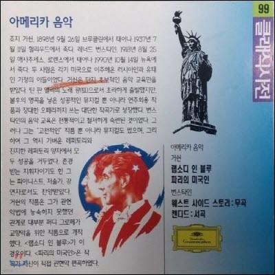 [중고] V.A. / Gershwin, Bernstein (클래식사전 99 - 아메리카 음악/dg1524)