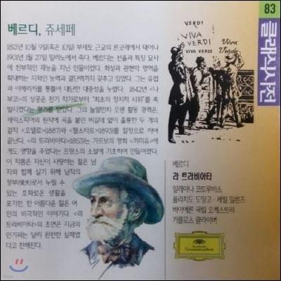[중고] Carlos Kleiber / Verdi : La Trabiata (클래식사전 83 - 베르디 : 라 트라비아타 발췌/dg1520)