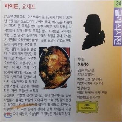 [중고] Herbert Von Karajan / Haydn : The Creation - Aria and Choruses (클래식사전 34 - 하이든 : 천지창조 - 발췌/dg2353)