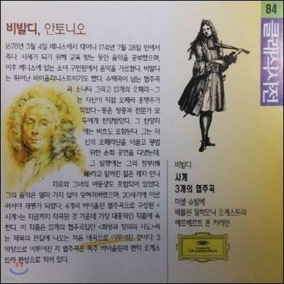 [중고] Herbert Von Karajan, Michel Brandis / Vivaldi : The Four Seasons (클래식사전 84 - 비발디 : 사계, 3개의 협주곡/dg1521)