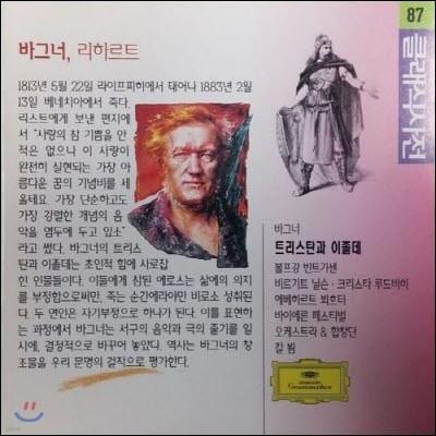 [중고] Karl Bohm / Wagner : Tristan Und Isolde - 클래식사전 87 - 바그너 : 트리스탄과 이졸데 - 발췌/dg2368)