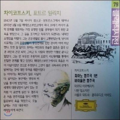 [중고] V.A. / Tschaikowsky : Concertos (클래식사전 79 - 차이코프스키 : 피아노 협주곡 제1번, 바이올린 협주곡/dg1519)