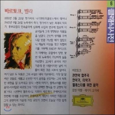 [중고] Seiki Ozawa, Lorin Maazel / Bartok (클래식사전 6 - 바르토크 : 현악기, 타악기와 첼레스타를 위한 음악, 관현악 협주곡/dg1501)