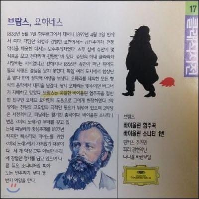 [중고] Pinchas Zukerman, Daniel Barenboim / Brahms (클래식사전 17 - 브람스 : 바이올린 협주곡, 바이올린 소나타 1번/dg1504)