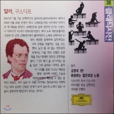[중고] Rafael Kubelik / Mahler (클래식사전 38 - 말러 : 교향곡 1번, 방황하는 젊은이의 노래/dg1509)
