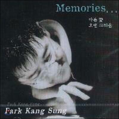 박강성 / Memories... (미개봉)