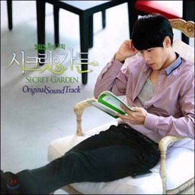 [중고] O.S.T. / 시크릿 가든 (Secret Garden) (SBS 주말드라마/Digipack)