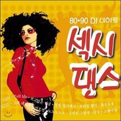 V.A. / 8090 DJ 나이트 섹시 댄스 (2CD/미개봉)