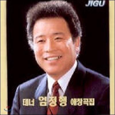 [중고] 엄정행 / 테너 엄정행 애창곡집 (jcds0112)