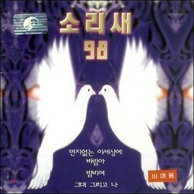 [중고] 소리새 / 소리새 98