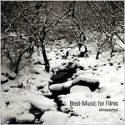 [중고] 김수철 / 영화음악 베스트 : Best Music For Films