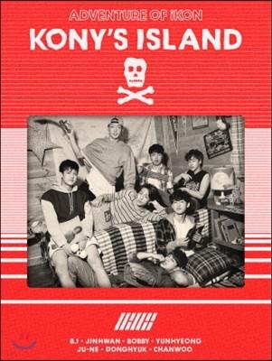 아이콘 (iKON) 2016 시즌 그리팅 : KONY'S ISLAND [Korea Ver./한정반]