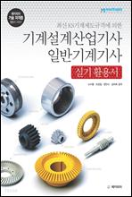 기계설계 산업기사 일반기계 기사 실기 활용서