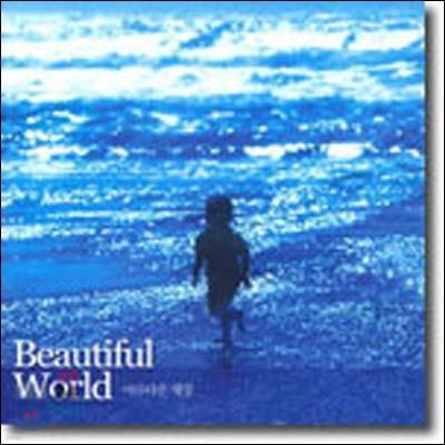 V.A. / 아름다운 세상 Beautiful World (미개봉)