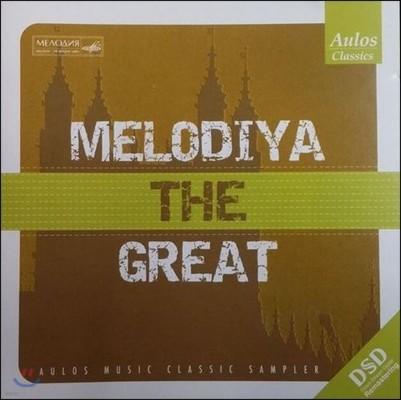 [중고] Melodiya The Great (비매품)