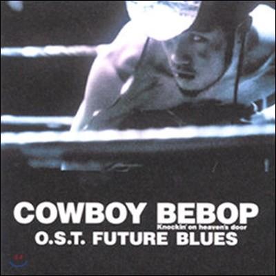 중고] Kanno Yoko / Cowboy Bebop O.S.T. Future Blues : Knockin' On Heaven's Door (일본반)