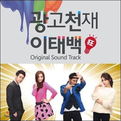 O.S.T. / 광고천재 이태백 (KBS 월화드라마/미개봉)