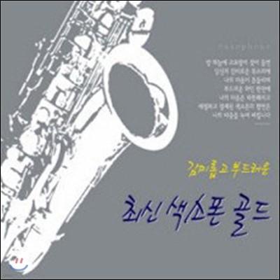 V.A. / 최신 색소폰 골드 (2CD/미개봉)