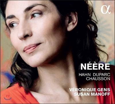 Veronique Gens 쇼숑 / 뒤파르크 / 한: 프랑스 가곡집 - 베로니크 장 (Neere - Hahn / Duparc / Chausson)