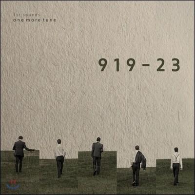 퓨전음악그룹 919-23 1집 - One More Tune