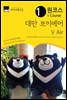 원코스 대만 브이에어 V Air 타이완 타이페이 시리즈 01