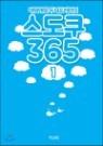 매일매일 두뇌트레이닝 스도쿠 365 (1)