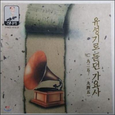 [중고] V.A. / 유성기로 듣던 가요사 (10CD Box Set)