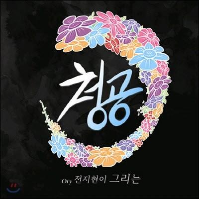 [중고] 전지현 / 청공 (Digipack)