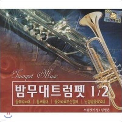 임병은 / 밤무대트럼펫 1,2집 (2CD/미개봉)