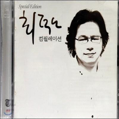 [중고] 최덕신 / 컴필레이션 (2CD/싸인)