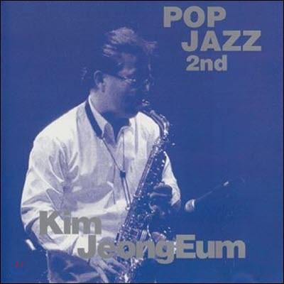 [중고] 김정음 / Pop, Jazz 2nd