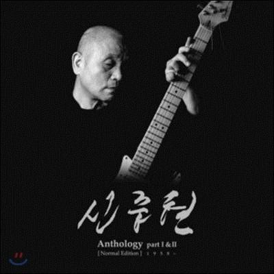 [중고] 신중현 / Anthology Part I & II (Normal Edition 1958~) (9CD Box Set)