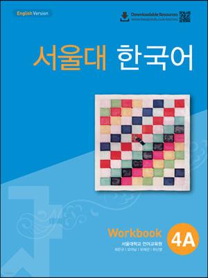 서울대 한국어 4A Workbook with MP3 CD