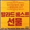 발라드 베스트 선물 (오리지날 발라드 명곡 + 명작드라마 OST)