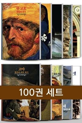 [세트] 시공디스커버리 총서 베스트 1~10 (전100권)