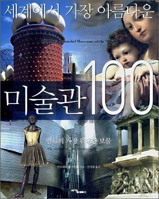 세계에서 가장 아름다운 미술관 100