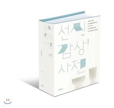 선시감상사전 한국편