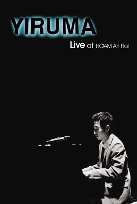 이루마 (Yiruma) - YIRUMA Live at HOAM Art Hall