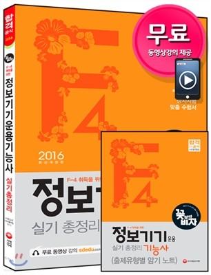 2016 꽃보다 비자! F4 취득을 위한 정보기기운용기능사 실기 총정리