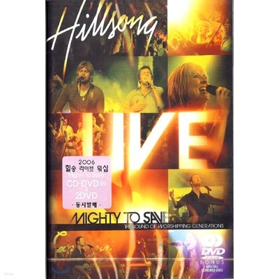 Hillsong : Mighty To Save [2DVD]