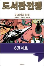 [세트] 도서관 전쟁 시리즈 (전6권/완결)