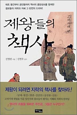 제왕들의 책사 : 고려시대 편