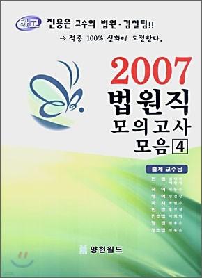 2007 법원직 모의고사 모음 4