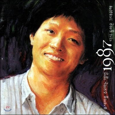 유재하를 추모하는 앨범 - 1987 다시 돌아온 그대위해