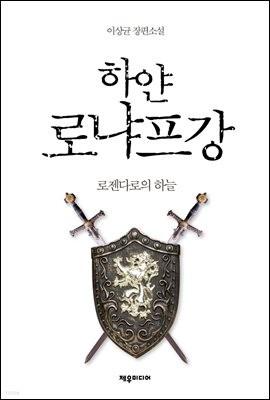 [세트] 하얀 로냐프강 (개정판) (총10권/완결)